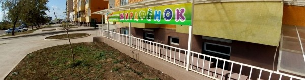 Одесса детский сад Жирафёнок
