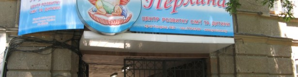 Одесса Детский сад Перлина