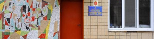Одесса Детский сад № 265